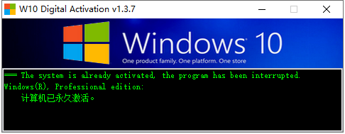 Windows10 激活工具