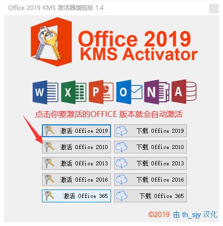OFFICE 激活工具