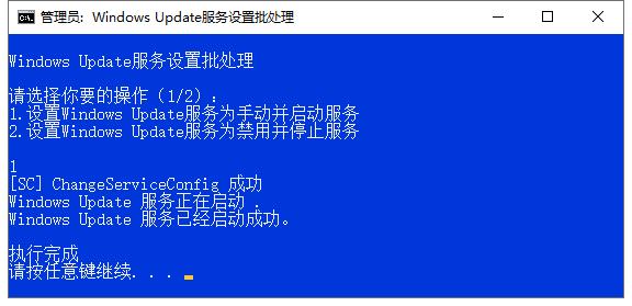 禁止Windows10自动更新