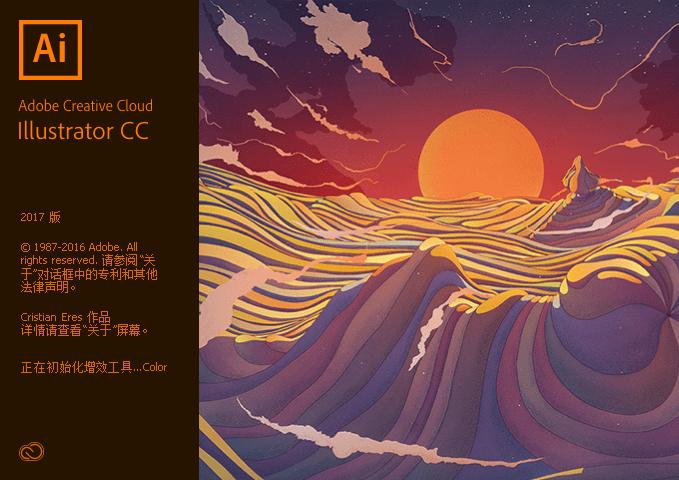 Adobe Illustrator CC 2017.1 SP 嬴政一键安装版