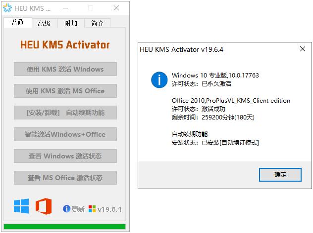 HEU KMS Activator v19.6.4(windows/office激活工具)