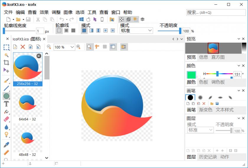 图标编辑工具 IcoFX v3.4.0