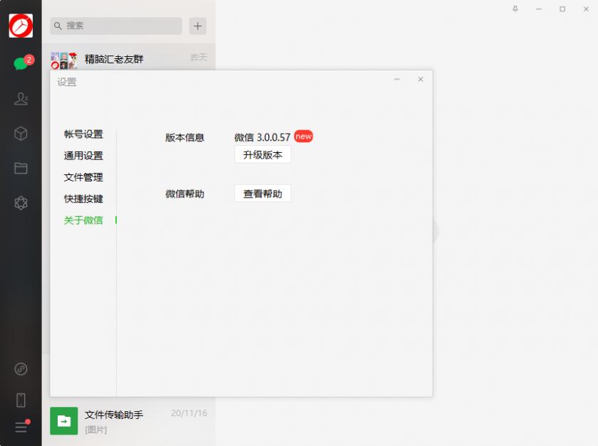 微信电脑版 v3.0.0.57 多开防撤回绿色版