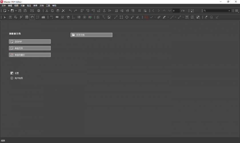 Master PDF Editor v5.7.91 x64 绿色便携版