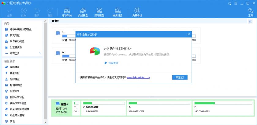 傲梅分区助手 AOMEI Partition Assistant v9.4.0 海外版