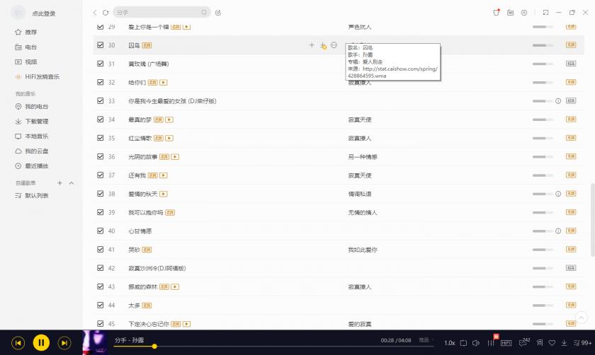 酷我音乐 v9.1.1.4BDS1 绿色特别版