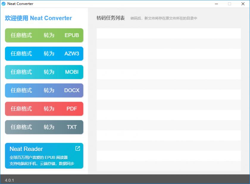 NeatConverter v4.0.1 绿色版