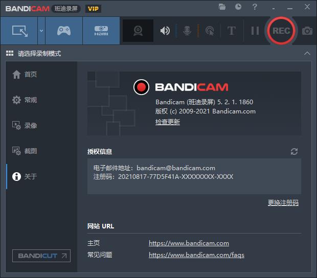 班迪录屏Bandicam 5.2.1.1860 免激活便携版