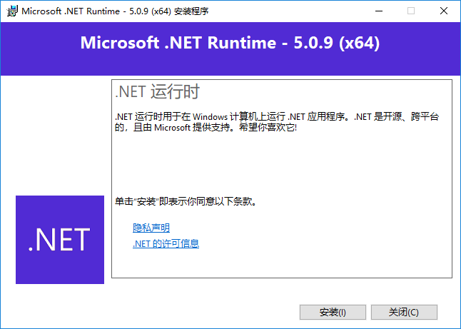 Microsoft .NET Runtime v5.0.9 官方正式版