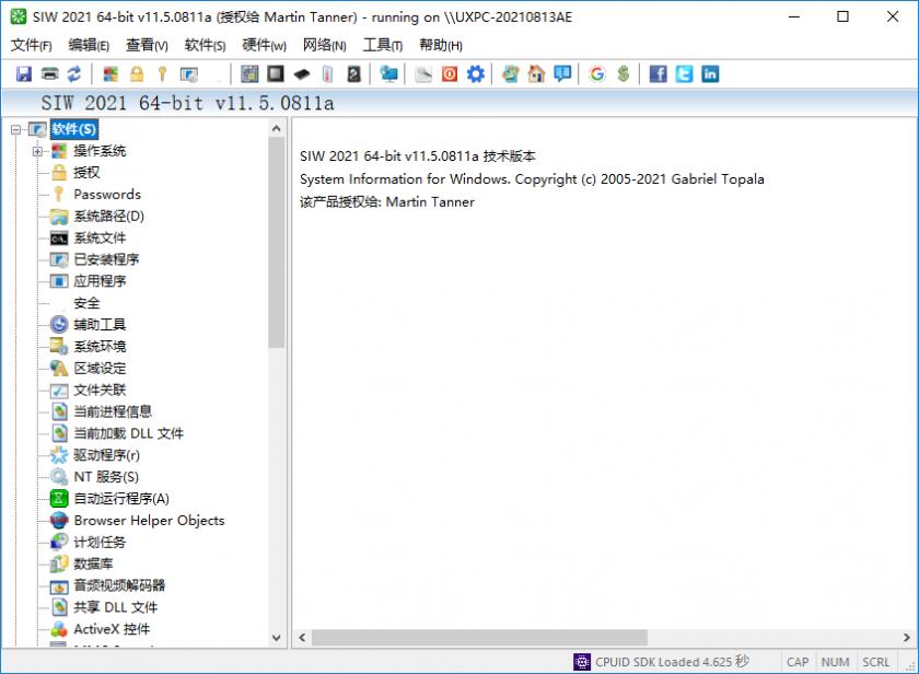 SIW 2021 v11.5.0811 注册技术版绿色单文件