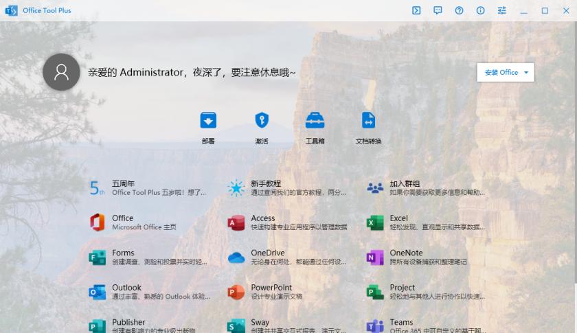 Microsoft Office 365 官方原版