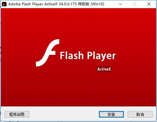 Adobe Flash Player 特别版(34.0.0.175)