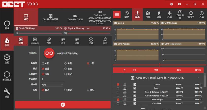 电源测试软件 OCCT v9.0.3 官方正式版单文件