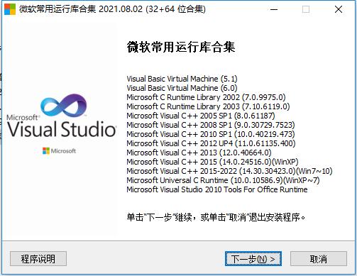 Microsoft Visual C++ Redistributable合集 v2021.08.02 by Dreamcast