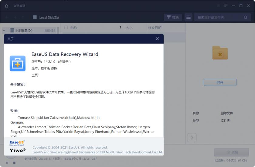 EaseUS Data Recovery(易我数据恢复) v14.2.1 技术员免安装绿色版