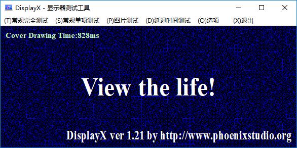 显示器测试工具DisplayX