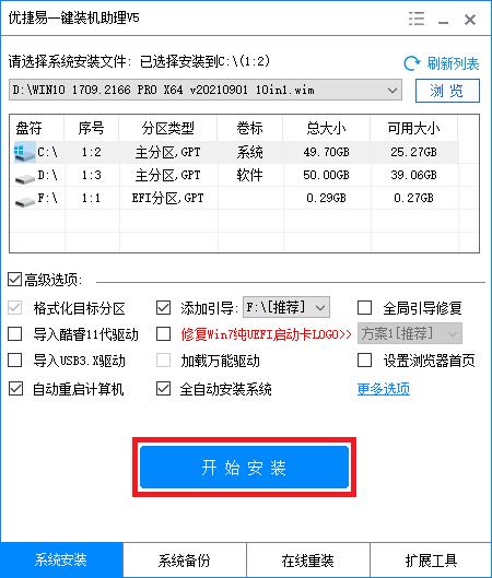 优捷易一键装机助理V5.1.4