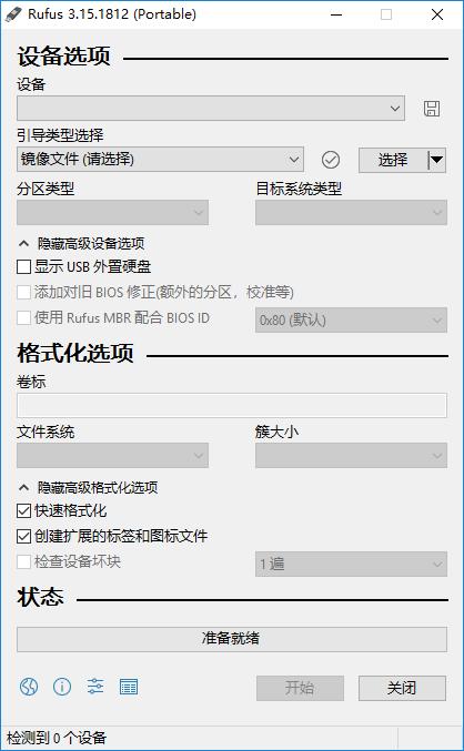 USB启动盘创建工具 Rufus v3.15.1812