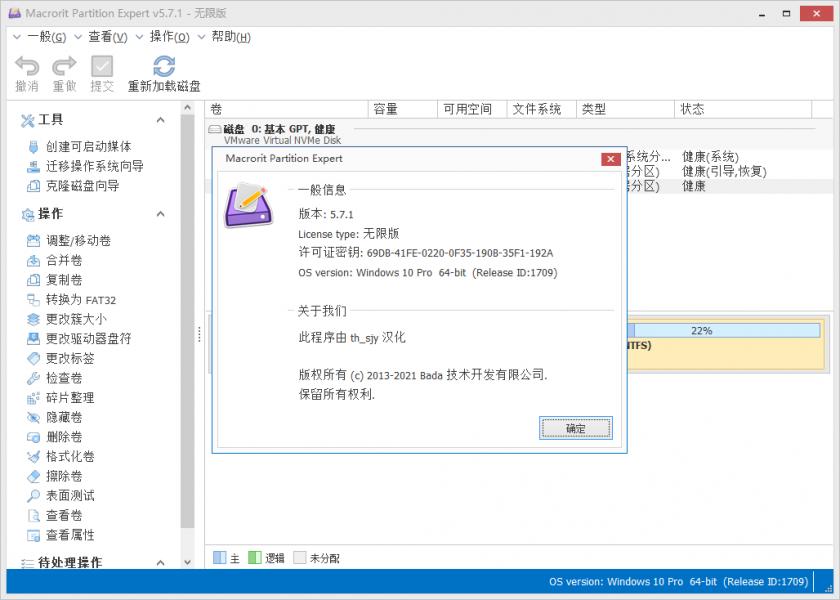 Macrorit Disk Partition Expert v5.7.0 Unlimited Edition