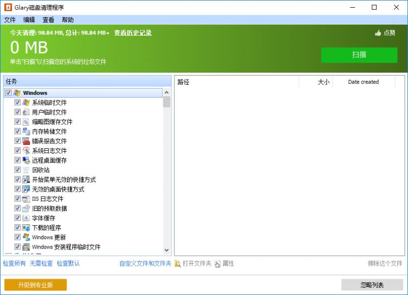 磁盘清理工具 Glary Disk Cleaner v5.0.1.246