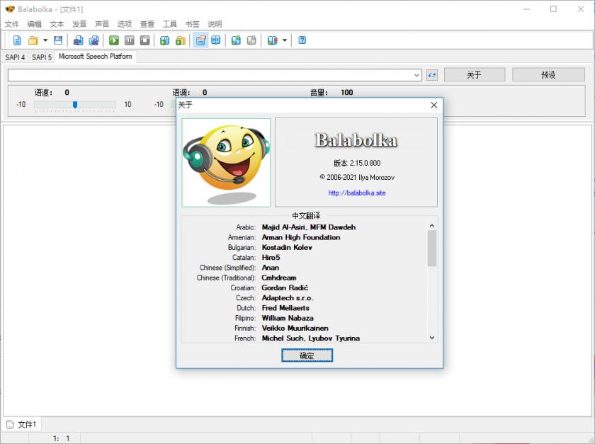 文本转语音工具 Balabolka 2.15.0.800