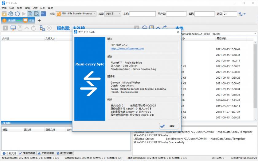 免费FTP客户端 FTP Rush v3.4.3