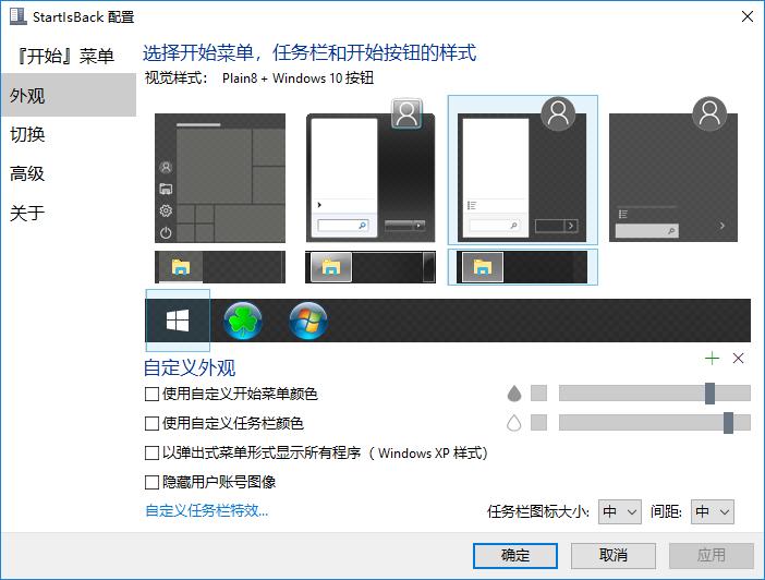 开始菜单工具 StartIsBack++ v2.9.16 破解版