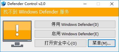 Microsoft Defender Control v2.0 管理工具(仅未精简/不想精简使用)