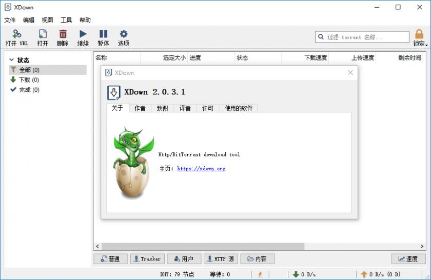 Xdown v2.0.3.1 | 免费无广告多线程下载工具
