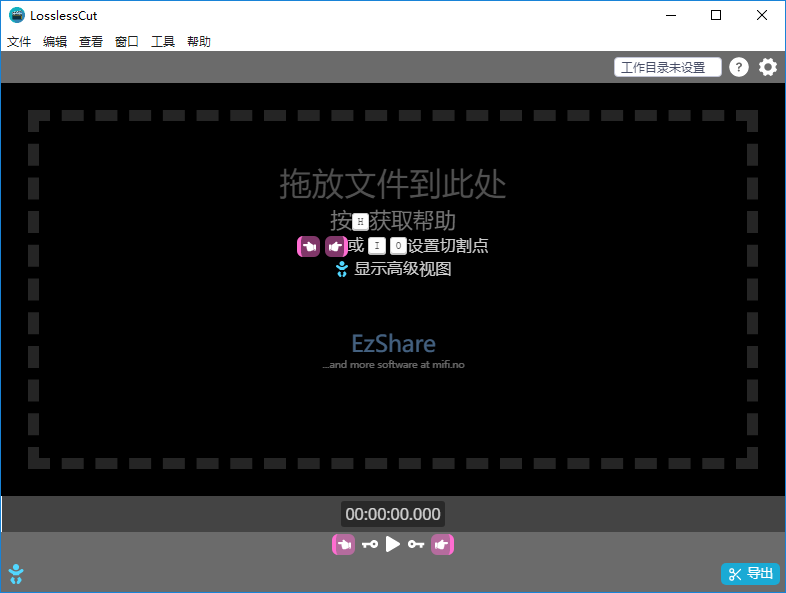 视频无损分割 LosslessCut v3.38.0