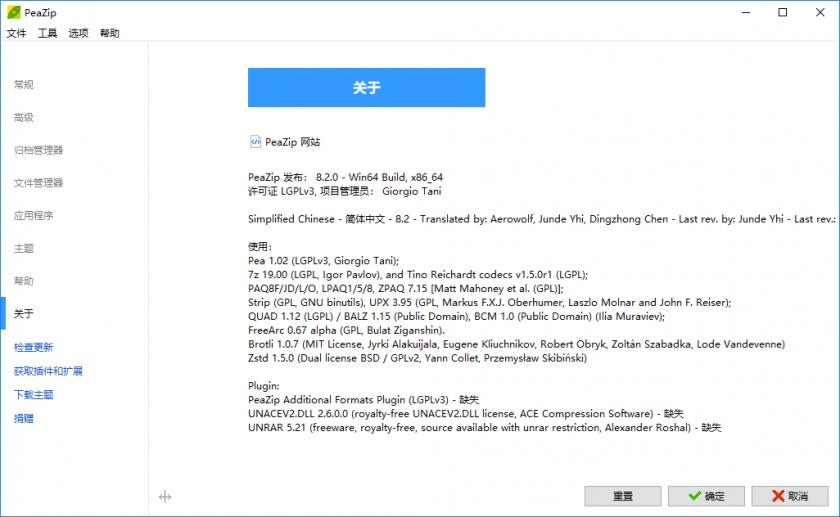 PeaZip(多平台解压缩软件)v8.2.0 安装版&便携版