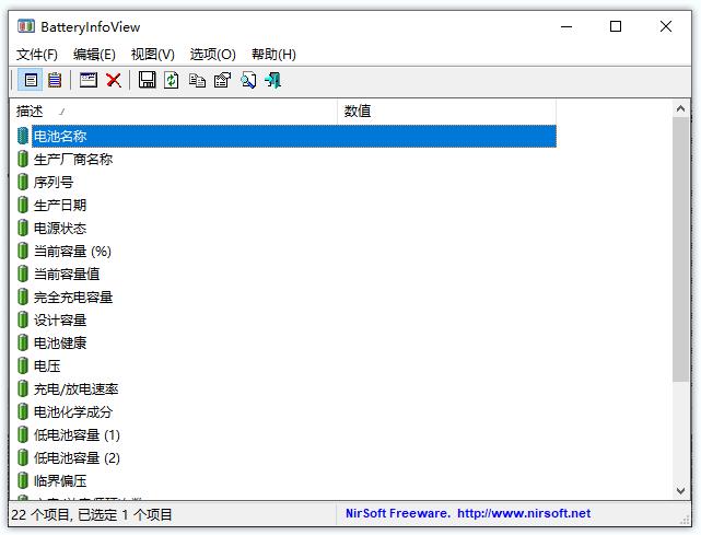 笔记本电池检测工具 BatteryInfoView v1.23 汉化便携版