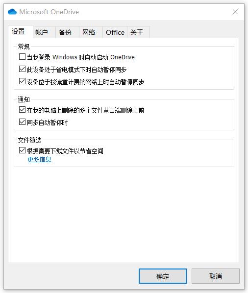 Microsoft OneDrive v21.180.0905.0007 客户端