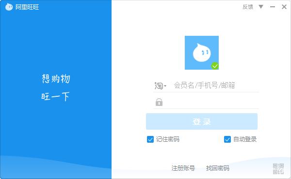 阿里旺旺 v9.12.12C 去广告绿色纯净版